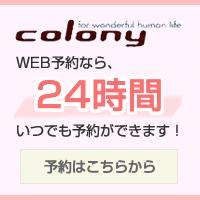 コロニー_.jpg